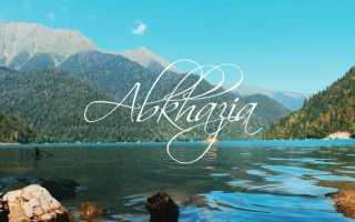 Сколько лететь до Абхазии