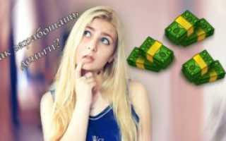 Как можно заработать деньги подростку