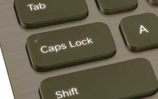 Как выключить Caps Lock