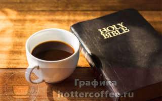 Можно ли пить кофе в пост