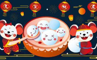 Когда праздник фонарей в Китае