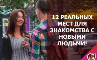 Как познакомиться с человеком