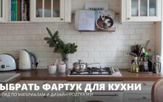 Какой фартук для кухни лучше выбрать