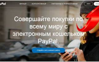 Как сделать PayPal