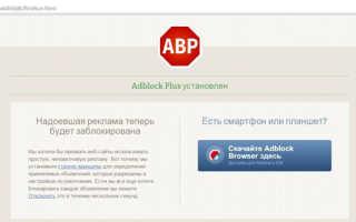 Как заблокировать рекламу на страницах