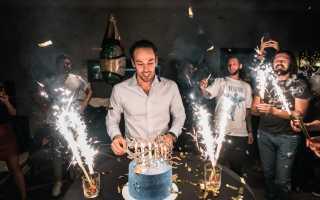 Как отметить день рождения мужа