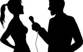 Как взять интервью