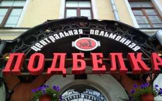 Где вкусно поесть в Ярославле