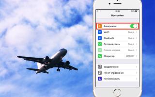 Для чего в телефоне нужен режим полёта
