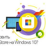 Как установить Windows Store в Windows 10