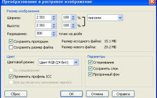 Как открыть cdr в фотошопе