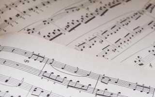 Кто придумал музыку