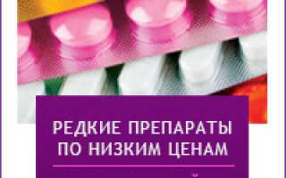 В каких аптеках дешевле лекарства