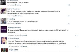 Почему русские девушки любят кавказцев