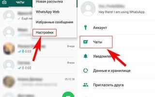 Как удалить ватсап с айфона