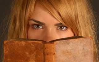 Что почитать перед сном