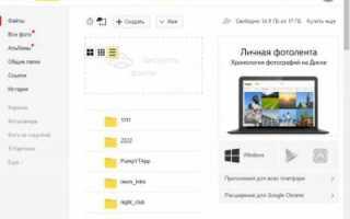 Как очистить архив на Яндекс Диске