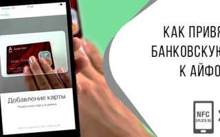 Как привязать карту сбербанка к айфону