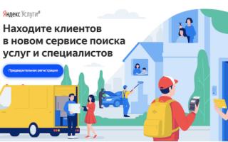 Что такое Яндекс Услуги