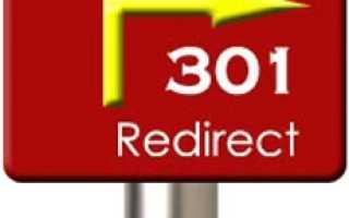 Что такое 301 редирект