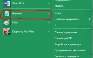 Как создаются вирусы
