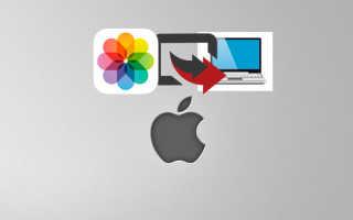 Как скачать фото с iPhone на компьютер