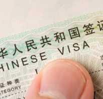 Сколько по времени делается виза в Китай