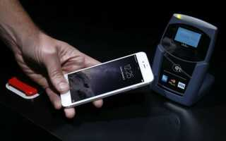Есть ли в iPhone SE NFC