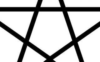 Что символизирует пятиконечная звезда