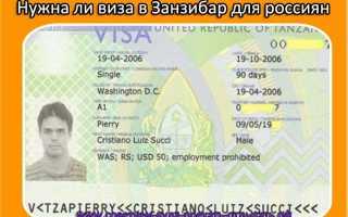Нужна ли в Занзибар виза