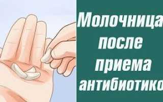 Может ли быть молочница от антибиотиков