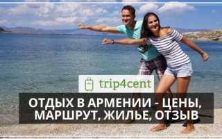 Где отдохнуть в Армении
