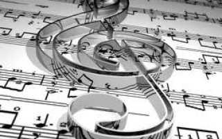 Как стать композитором