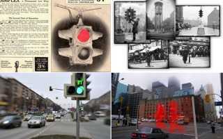 Как появился светофор