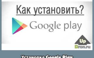 Как восстановить гугл плей на телефоне