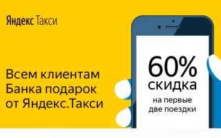 Как использовать промокод в Яндекс Такси