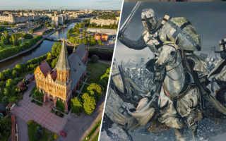 Как образовался Калининград