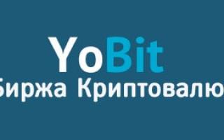 Как зарегистрироваться на бирже yobit