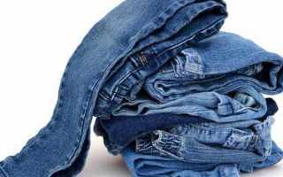 Что сделать чтобы джинсы немного сели