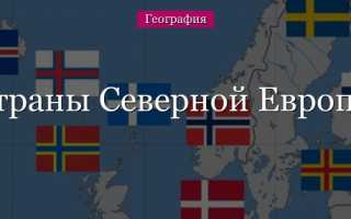Какие страны относятся к Северной Европе