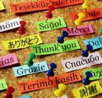 Какой язык самый красивый
