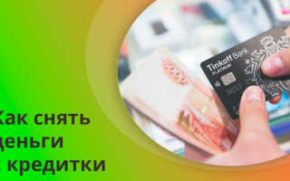 Можно ли снимать деньги с кредитной карты