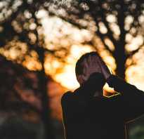 Как лечить тревожное расстройство