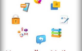 Как настроить почту mail ru