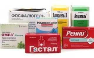 Чем лечить боль в желудке