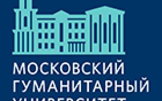 Какие есть институты в москве