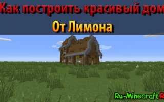 Как в майнкрафте построить дом из дерева