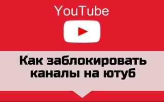 Как запретить просмотр канала на youtube