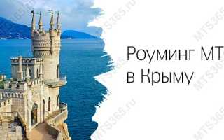 Как подключить интернет на МТС в Крыму