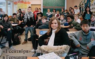 Когда начинается учебный год в Германии